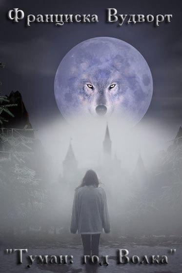 обложка книги Туман: годик Волка (СИ)