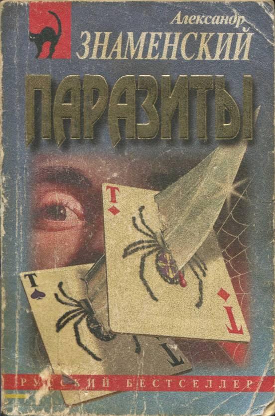 Знаменский книги скачать бесплатно