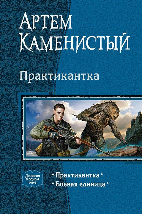 обложка книги Практикантка. Дилогия
