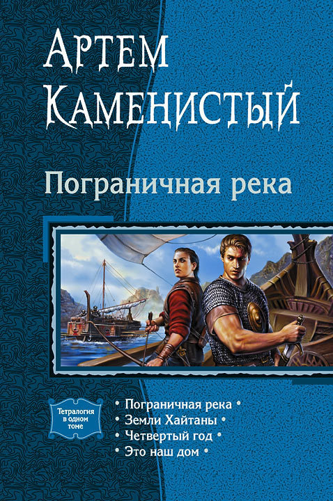 обложка книги Пограничная река. (Тетралогия)