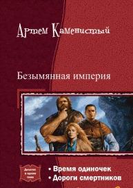 обложка книги Безымянная империя. Дилогия