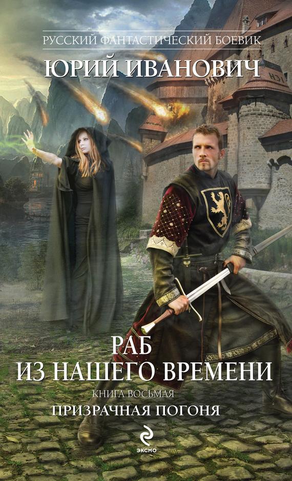Юрий иванович последние книги скачать бесплатно