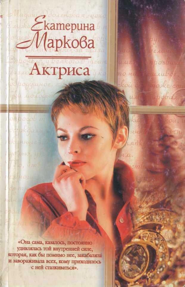 Екатерина маркова скачать книгу бесплатно