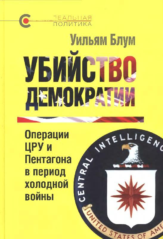 Книгу скачать список убийств бесплатно
