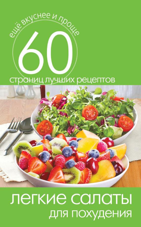 Книга про салаты скачать