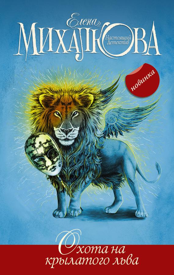 Львов книга о книгах скачать бесплатно
