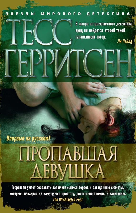 Пропавшая девушка скачать книгу