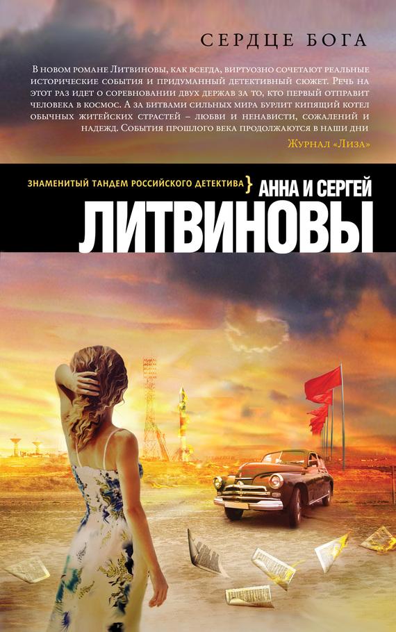 Новые книги российские детективы скачать бесплатно