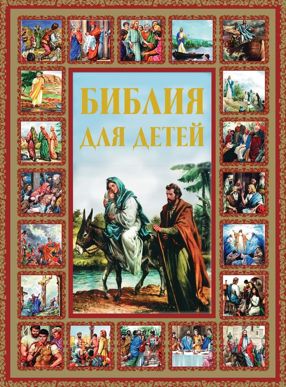Библия для детей скачать книгу бесплатно