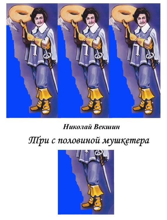 Обложка Три с половиной мушкетера (сборник)