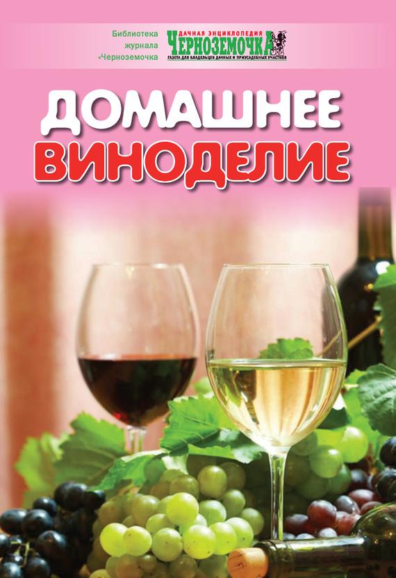 Виноделие книги скачать бесплатно и без регистрации