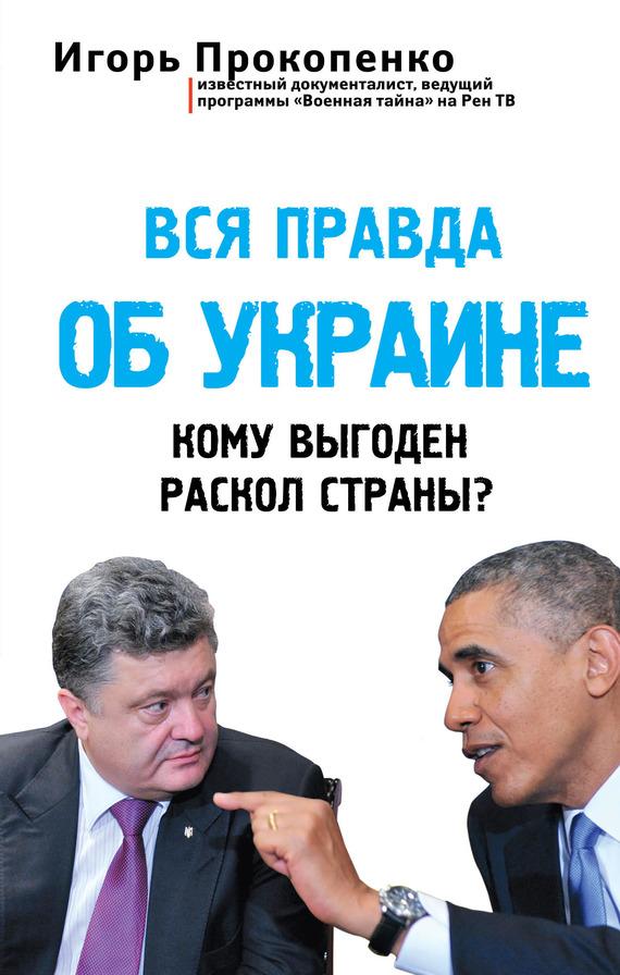 Вся правда об украине скачать книгу