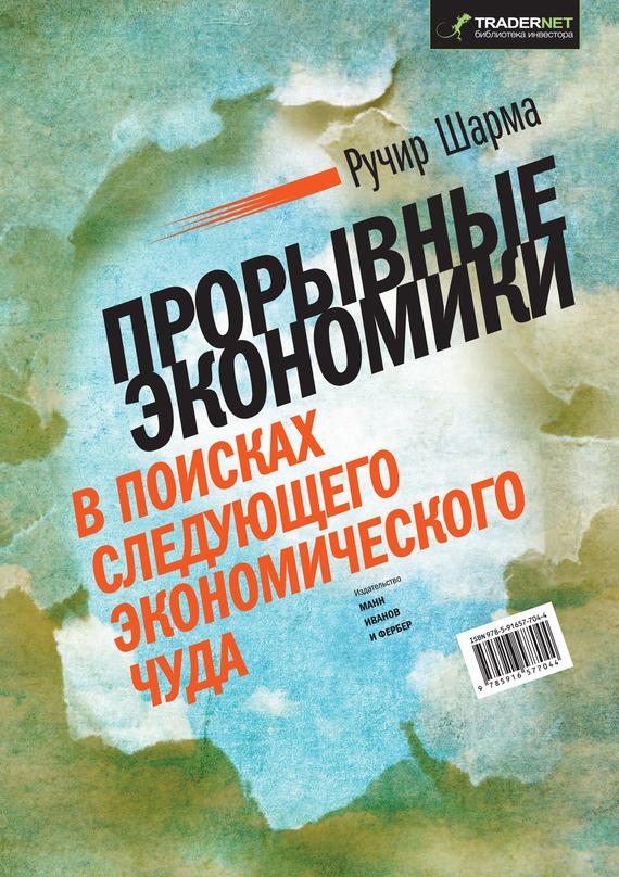 Обложка книги Прорывные экономики. В поисках следующего экономического чуда