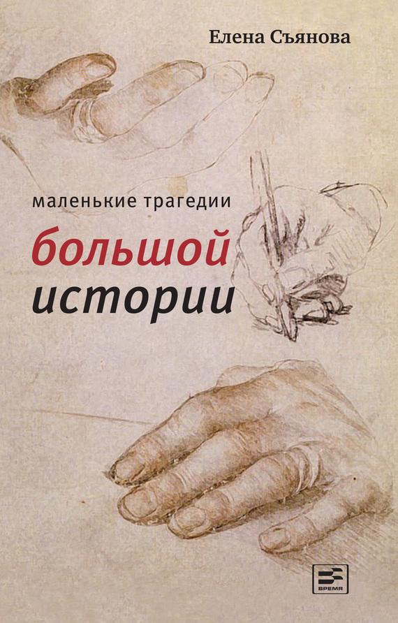 Обложка книги маленькие трагедии