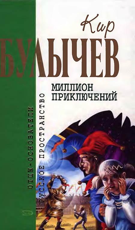 Кир булычев скачать все книги бесплатно