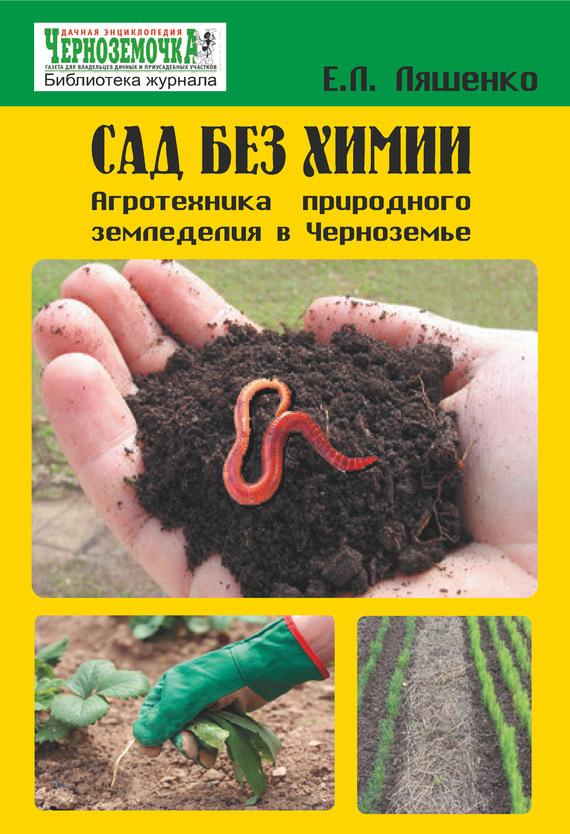 Книги по природному земледелию скачать бесплатно