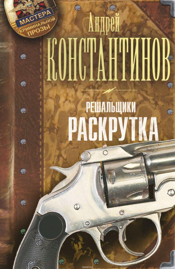 Андрей константинов книга рота скачать