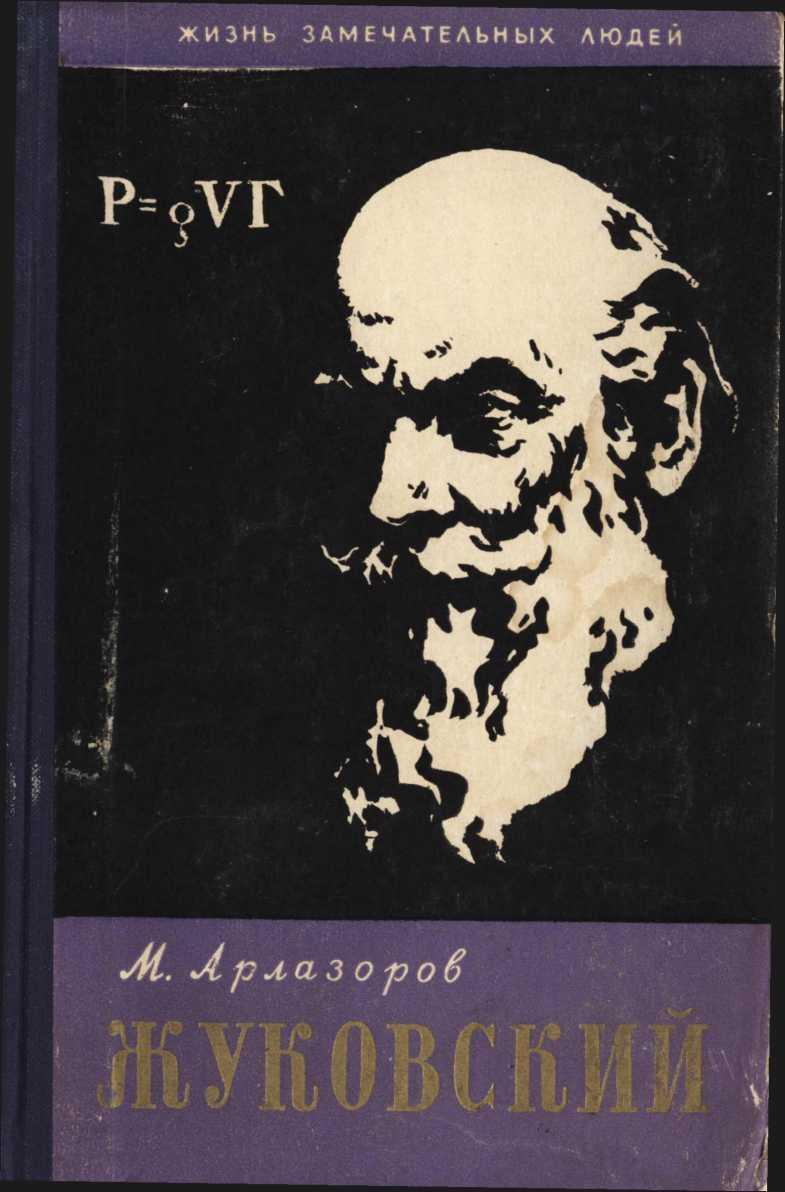 Жуковский скачать книгу