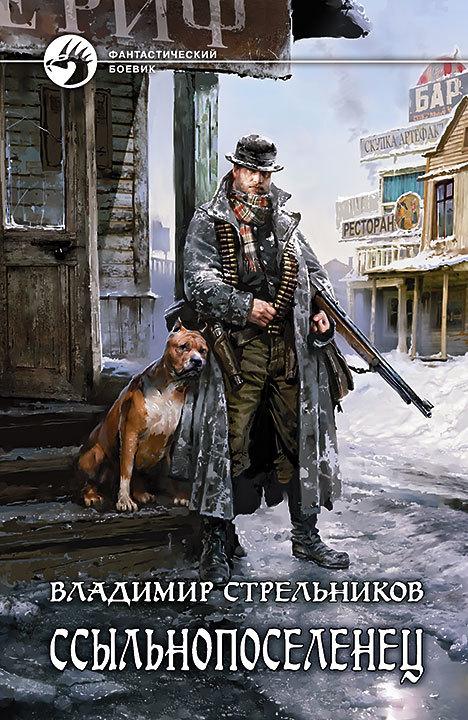 Читать книгу стрельников ссыльнопоселенец 2