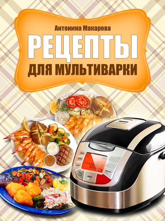 скачать рецепты выпечка для мультиварки бесплатно