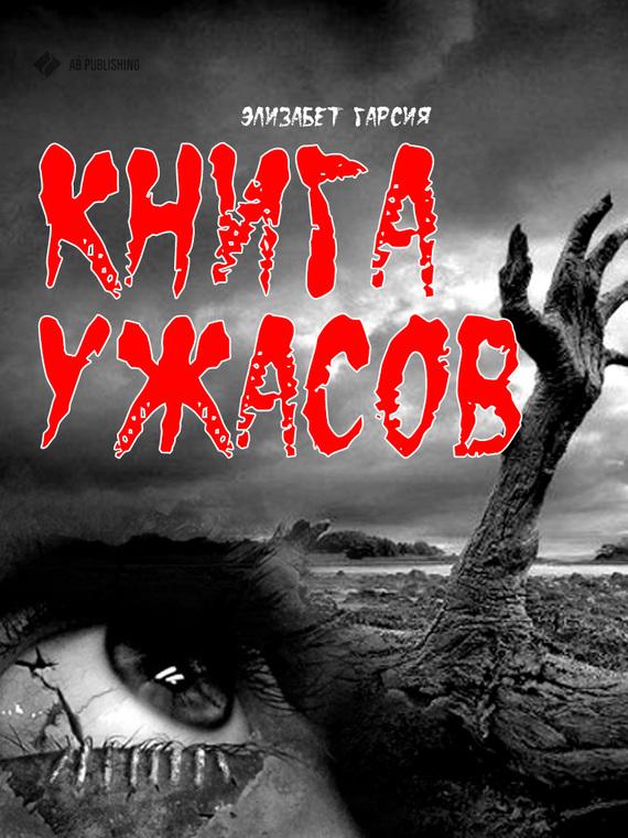Читать книги ужасы онлайн бесплатно
