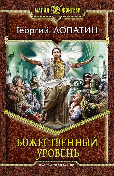 обложка книги Божественный уровень