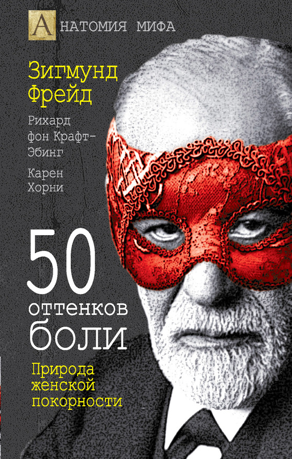Книги фрейда скачать в формате fb2