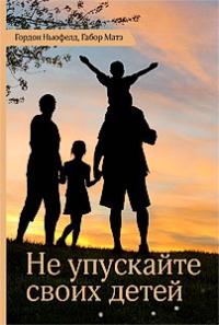 Обложка книги не упускайте своих детей