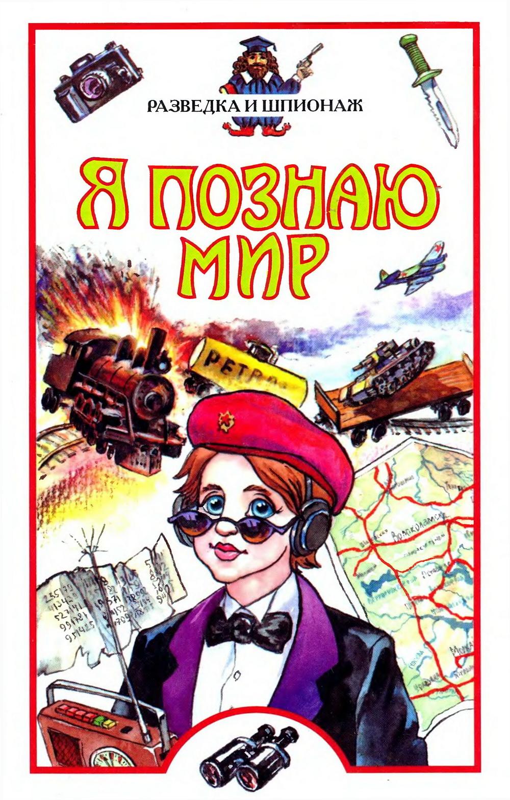 Скачать бесплатно книгу я познаю мир