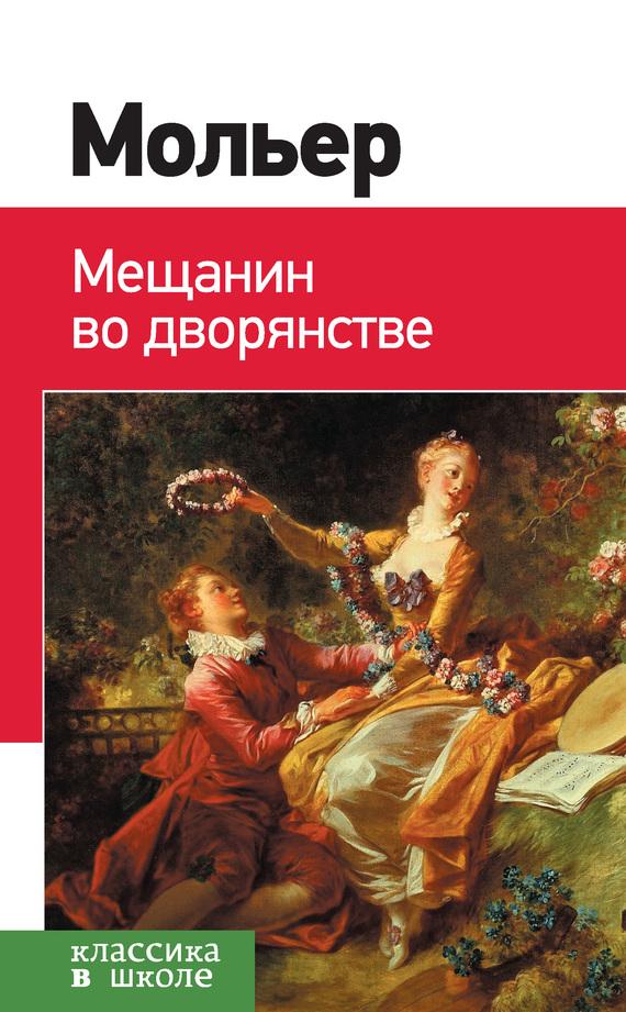 Мольер мещанин во дворянстве скачать бесплатно книгу