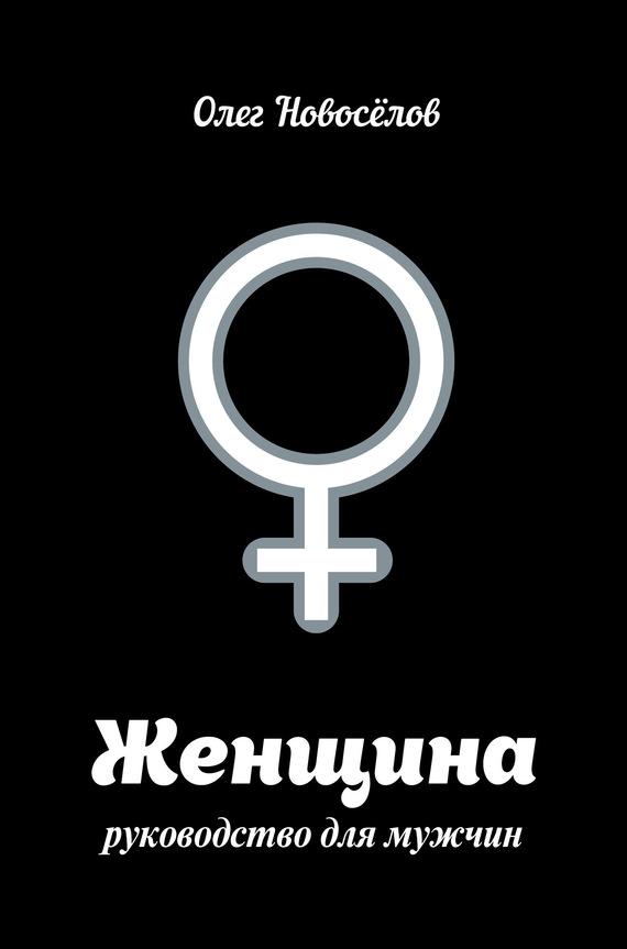 Читать женщина учебник для мужчин о новоселов