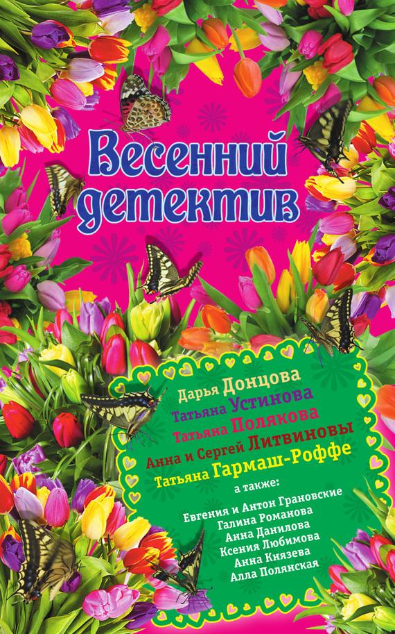 обложка книги Весенний детектив 2015 (сборник)