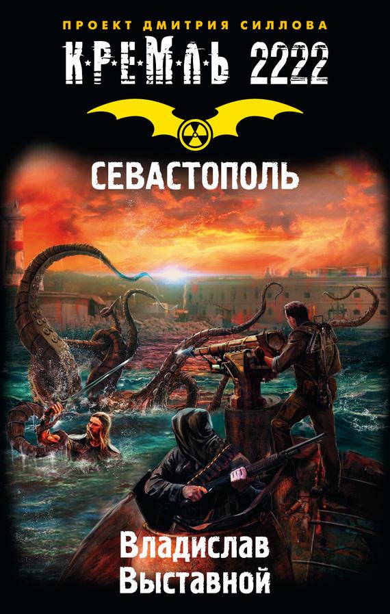 Читать онлайн кремль 2222 севастополь