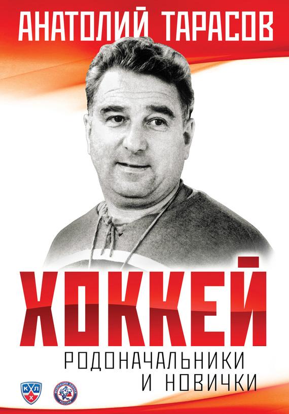 тарасов анатолий владимирович книги скачать бесплатно