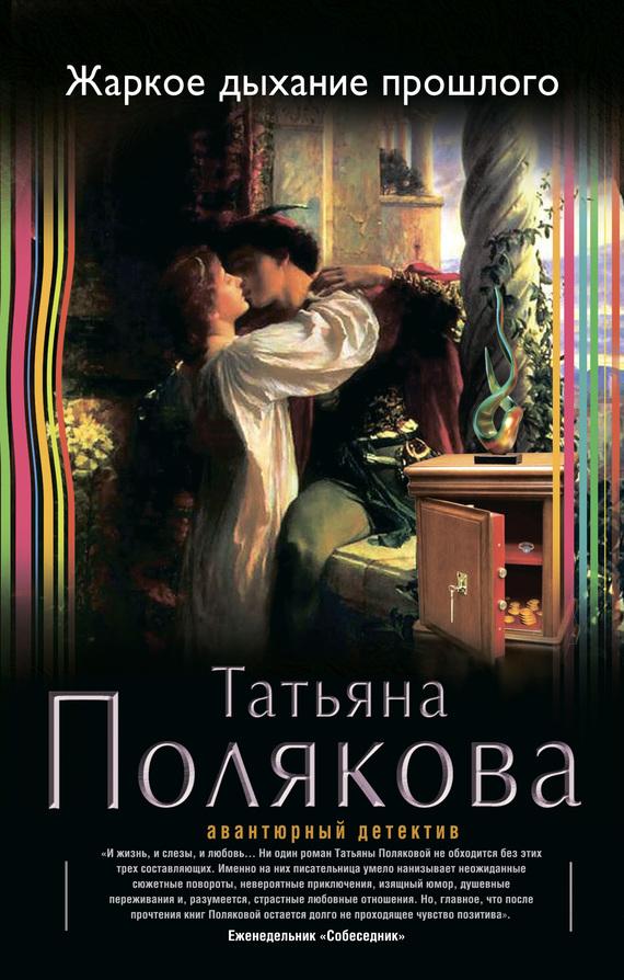 Книги поляковой скачать бесплатно через торрент