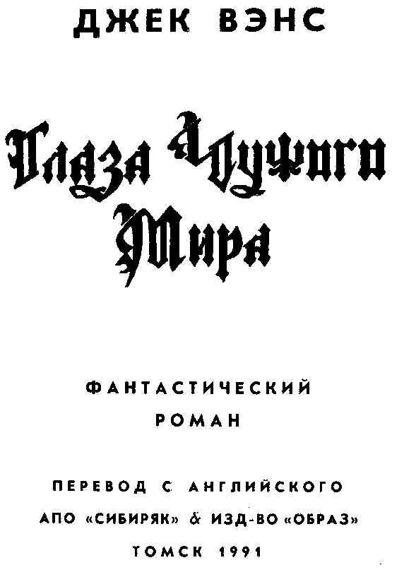 Изображение к книге Глаза чужого мира. (Томск, 1991)