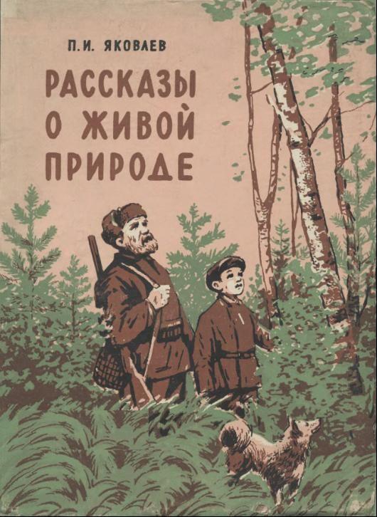 Рассказы о природе скачать fb2