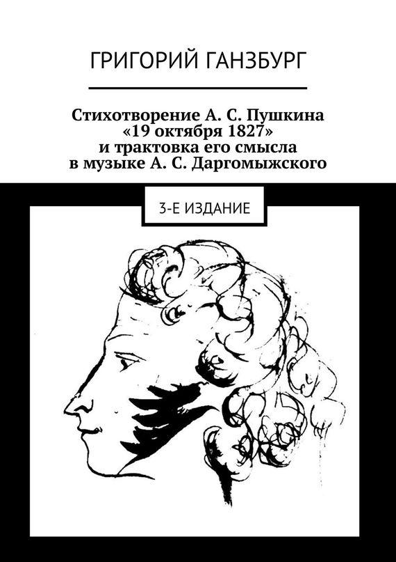 19 октября пушкин скачать fb2