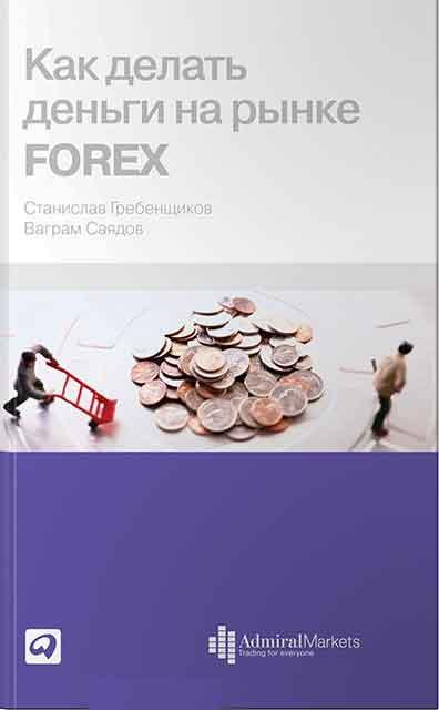Гребенщиков саядов как делать деньги на рынке forex скачать математика форекс