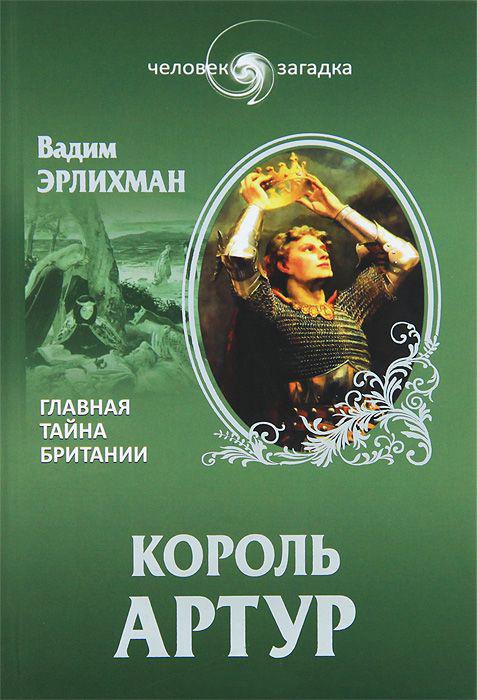 Книга король артур скачать fb2