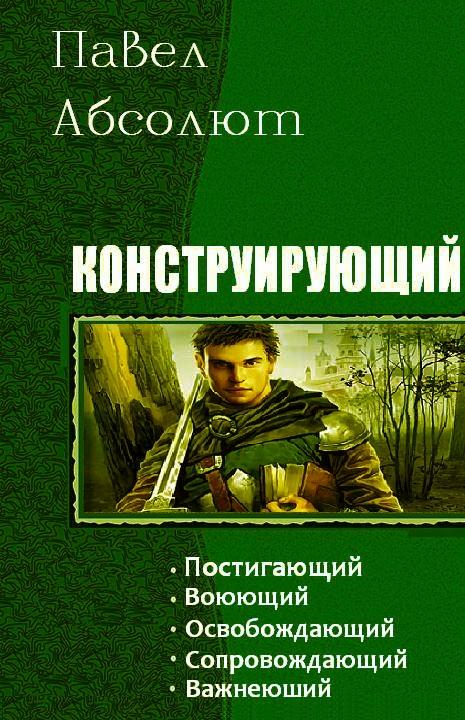 книги про пападанцев трилогии гексалогии пенталогии