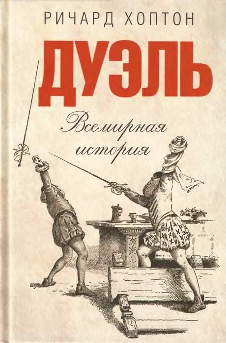 Бесплатно скачать книги fb2 всемирная история