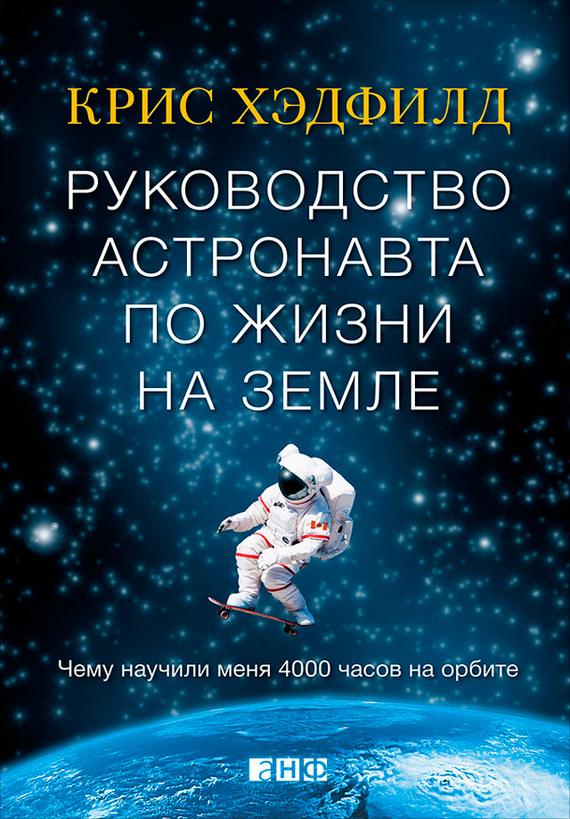 руководство астронавта по жизни на земле аудиокнига