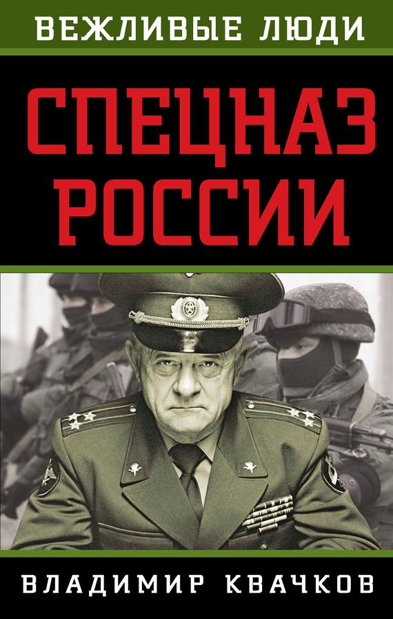 Скачать книгу удар русских богов epub