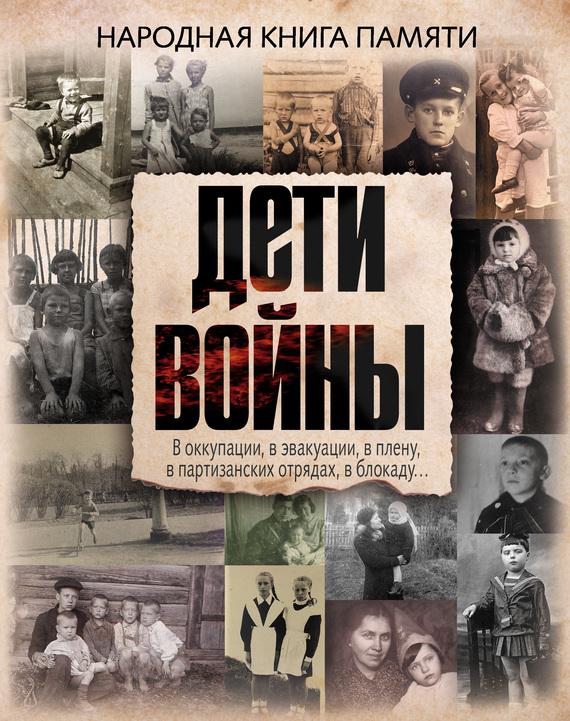 Книги современных русских авторов скачать бесплатно