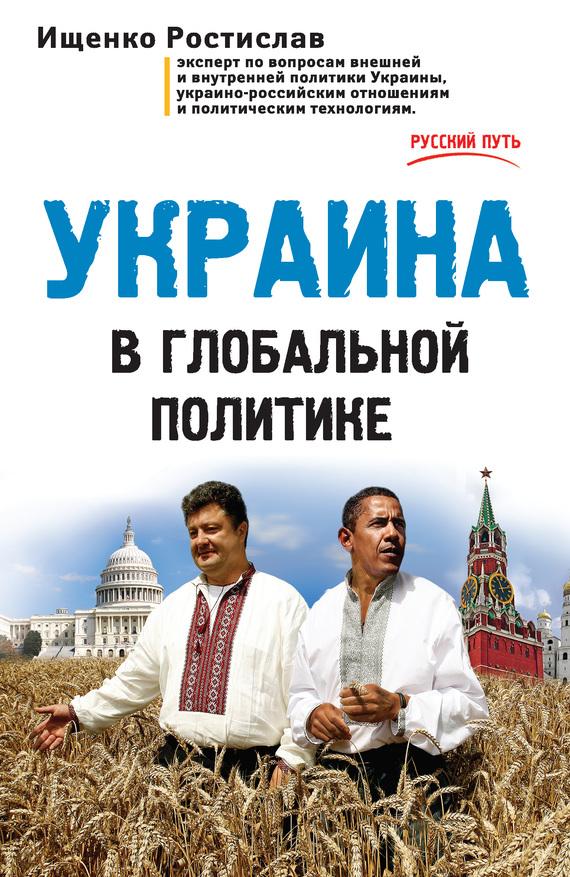 Книги украина скачать бесплатно