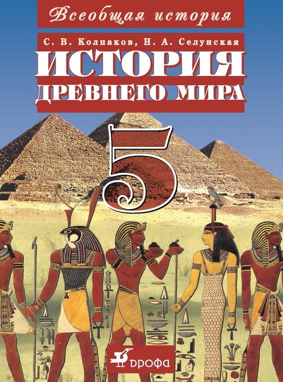 Скачать книги история древнего мира