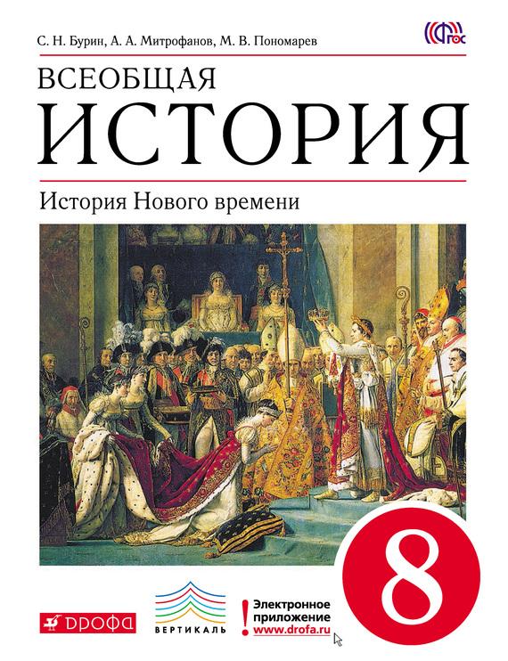 история нового времени учебник 8 класс читать онлайн