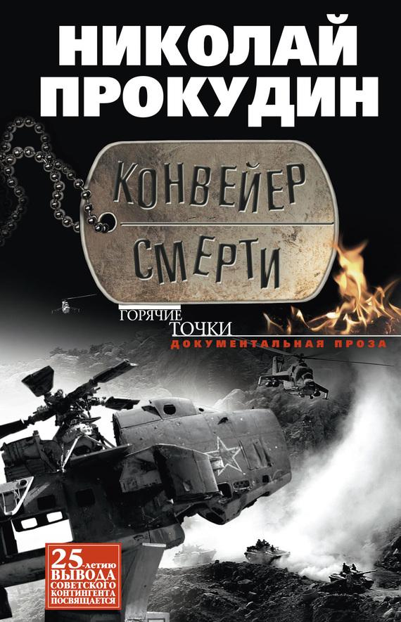 Конвейер смерти книга скачать фольксваген транспортер купить в украине бу грузопассажирский