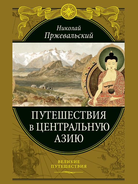 Книги про путешествия скачать fb2